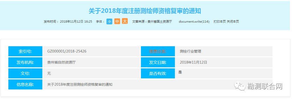 未按时复核,测绘师成绩全部取消 | 贵州省自然资源厅
