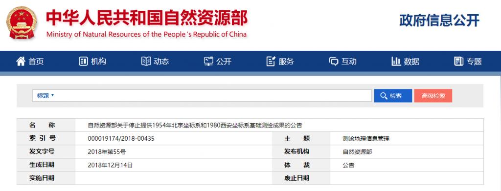 全面停止提供北京54及西安80基础测绘成果