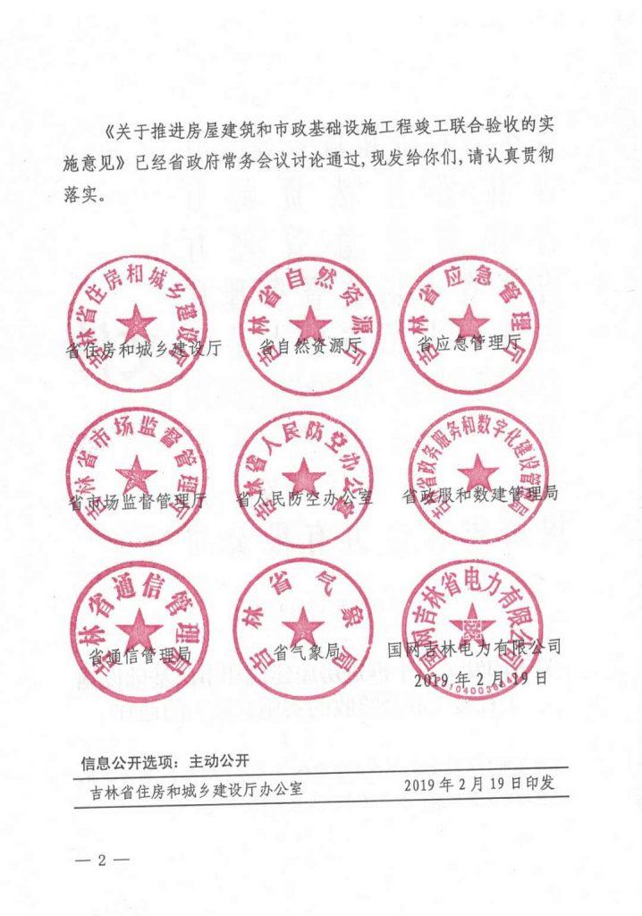 吉林省9部门联合发文:房屋建筑等竣工将施行联合验收!