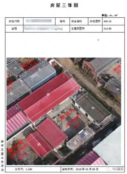 倾斜摄影在农房一体不动产测量中的技术流程(Smart3D+EPS)