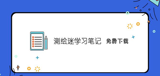 测绘迷学习笔记2020版(免费)