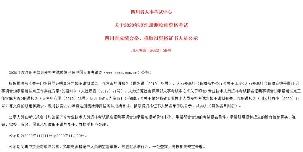 四川省公布考试成绩合格人员