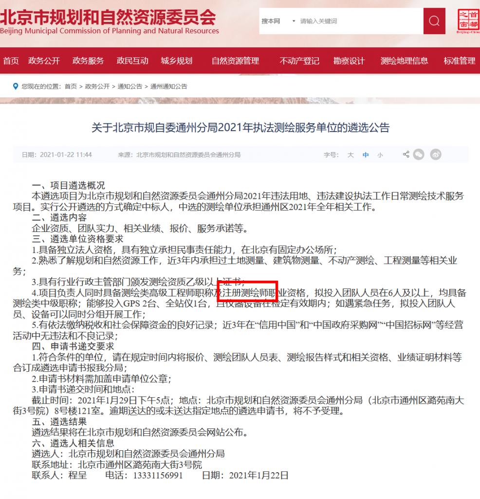 北京市规自委通州分局2021年执法测绘服务单位的遴选公告,要求注册测绘师职业资格