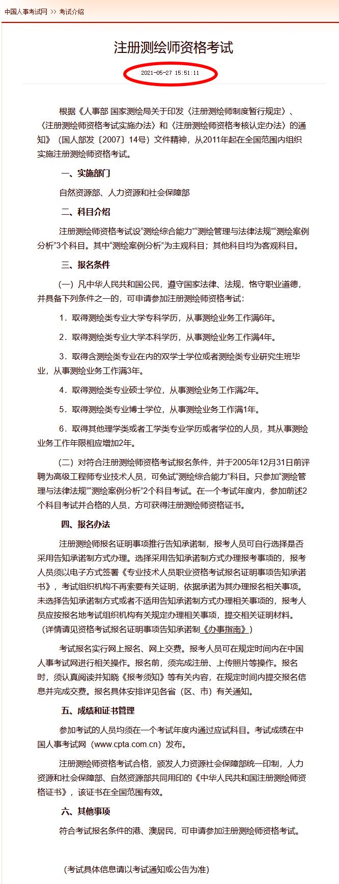 分析今日中国人事考试网发布注册测绘师资格考试介绍