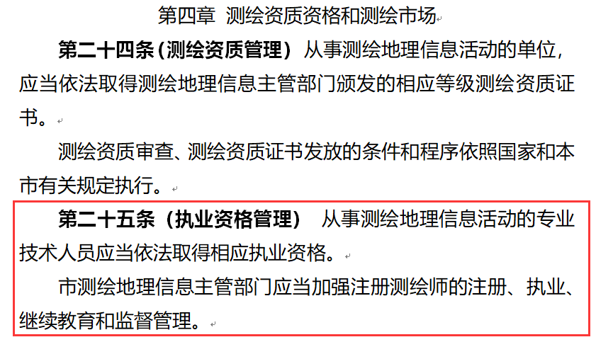 《重庆市测绘地理信息条例(征求意见稿)》中提到注册测绘师